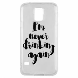 Чехол для Samsung S5 I'm never drinking again - FatLine