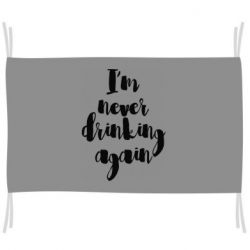 Прапор I'm never drinking again