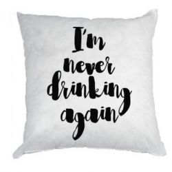 Подушка I'm never drinking again - FatLine