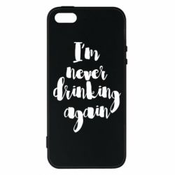 Чехол для iPhone5/5S/SE I'm never drinking again - FatLine