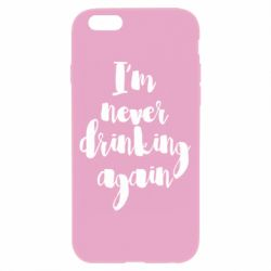 Чехол для iPhone 6/6S I'm never drinking again - FatLine