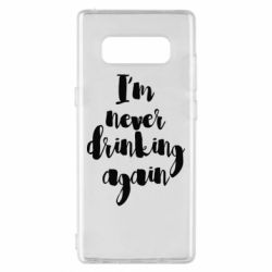Чехол для Samsung Note 8 I'm never drinking again - FatLine