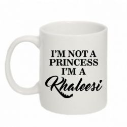 Кружка 320ml I'm not a princess i'm a khaleesi