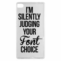 Чехол для Huawei P8 I'm silently judging your Font choice - FatLine