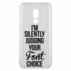 Чехол для Meizu 16 I'm silently judging your Font choice - FatLine