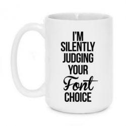 Кружка 420ml I'm silently judging your Font choice - FatLine