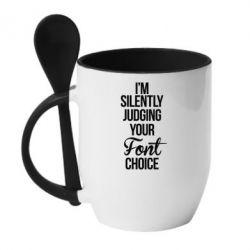 Кружка с керамической ложкой I'm silently judging your Font choice - FatLine