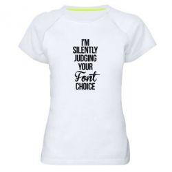 Женская спортивная футболка I'm silently judging your Font choice - FatLine