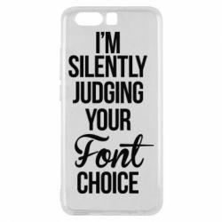 Чехол для Huawei P10 I'm silently judging your Font choice - FatLine