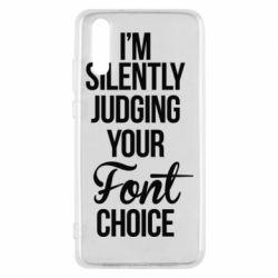 Чехол для Huawei P20 I'm silently judging your Font choice - FatLine