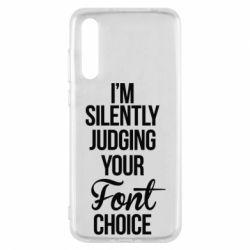 Чехол для Huawei P20 Pro I'm silently judging your Font choice - FatLine