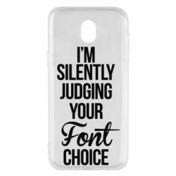 Чехол для Samsung J5 2017 I'm silently judging your Font choice - FatLine