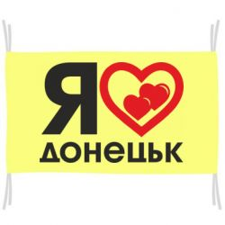 Прапор I'm the heart of Donetsk