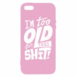 Чехол для iPhone5/5S/SE I'm too old for this shit - FatLine