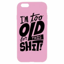 Чехол для iPhone 6/6S I'm too old for this shit - FatLine