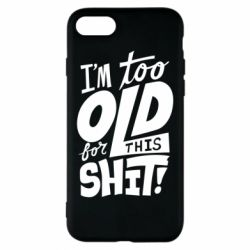 Чехол для iPhone 8 I'm too old for this shit - FatLine
