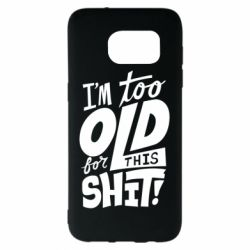Чехол для Samsung S7 EDGE I'm too old for this shit - FatLine