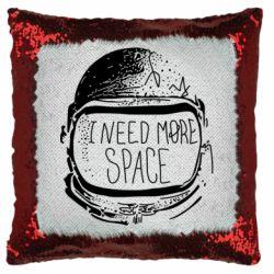 Подушка-хамелеон I need more space