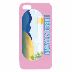 Чохол для iphone 5/5S/SE I need vitamin sea