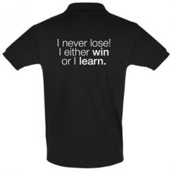 Футболка Поло I never lose! I either win or I learn