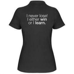 Женская футболка поло I never lose! I either win or I learn