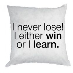 Подушка I never lose! I either win or I learn