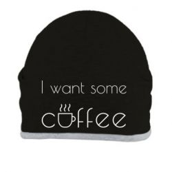 Шапка I want some coffee