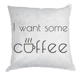 Подушка I want some coffee