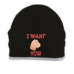 Шапка I want you