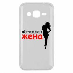 Чехол для Samsung J2 2015 Идеальная жена