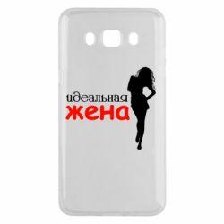 Чехол для Samsung J5 2016 Идеальная жена