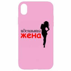 Чехол для iPhone XR Идеальная жена