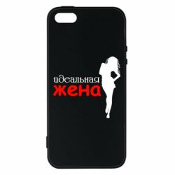 Чехол для iPhone5/5S/SE Идеальная жена