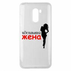 Чехол для Xiaomi Pocophone F1 Идеальная жена