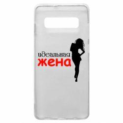 Чехол для Samsung S10+ Идеальная жена