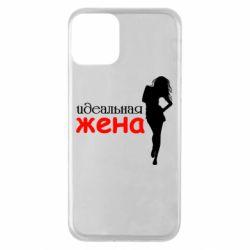 Чехол для iPhone 11 Идеальная жена