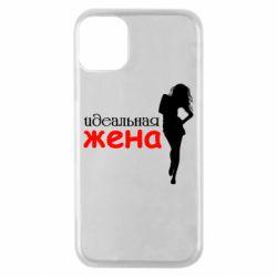 Чехол для iPhone 11 Pro Идеальная жена