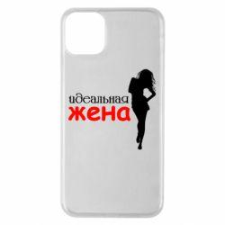 Чехол для iPhone 11 Pro Max Идеальная жена