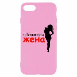 Чехол для iPhone 8 Идеальная жена