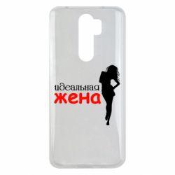 Чехол для Xiaomi Redmi Note 8 Pro Идеальная жена