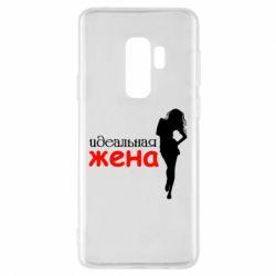 Чехол для Samsung S9+ Идеальная жена
