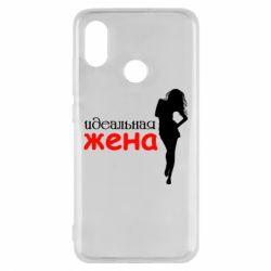 Чехол для Xiaomi Mi8 Идеальная жена