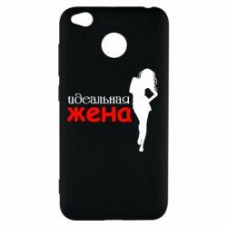 Чехол для Xiaomi Redmi 4x Идеальная жена