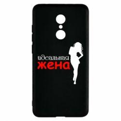 Чехол для Xiaomi Redmi 5 Идеальная жена