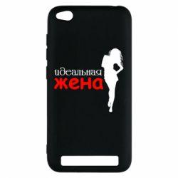 Чехол для Xiaomi Redmi 5a Идеальная жена