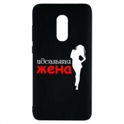 Чехол для Xiaomi Redmi Note 4 Идеальная жена