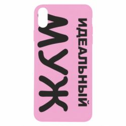 Чохол для iPhone X/Xs Ідеальний чоловік