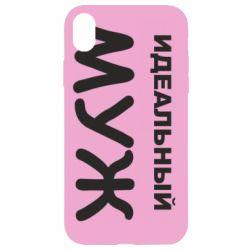 Чохол для iPhone XR Ідеальний чоловік
