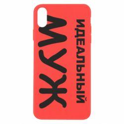 Чохол для iPhone Xs Max Ідеальний чоловік