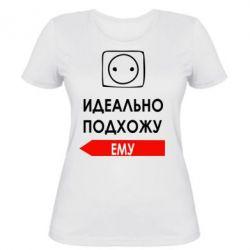 Жіноча футболка Ідеально підходжу йому - FatLine
